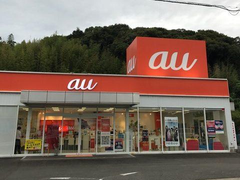 auショップ 田辺新庄